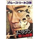 映画パンフレット 「ドラゴン 怒りの鉄拳」 主演 ブルース・リー
