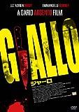 ジャーロ [DVD]