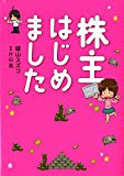 KADOKAWA/メディアファクトリー 雄山 スズコ 株主はじめました (メディアファクトリーのコミックエッセイ)の画像