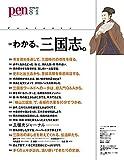 Pen(ペン) 2019年8/1号[【完全保存版】わかる、三国志。] 画像