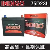 INDIGOバッテリー[75D23L] セレナ【型式CBA-C25 H17.05~H17.12 MR20DEエンジン 寒冷地仕様車除く AT】