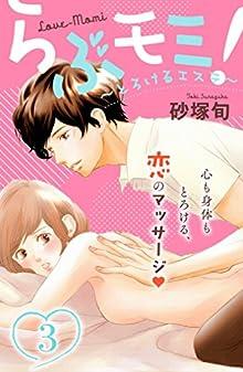 らぶモミ!~とろけるエステ~ 分冊版(3) (姉フレンドコミックス)