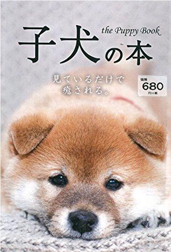子犬の本 ()