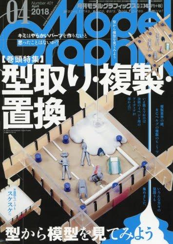 モデルグラフィックス 2018年 04 月号 [雑誌]