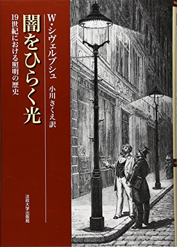 闇をひらく光 〈新装版〉: 19世紀における照明の歴史 / ヴォルフガング・シヴェルブシュ