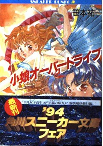 小娘オーバードライブ (角川文庫―スニーカー文庫)の詳細を見る