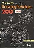 Illustratorドローイングテクニック200 画像