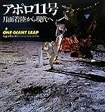 アポロ11号 月面着陸から現代へ