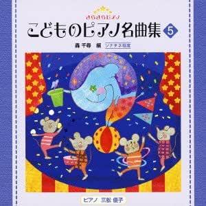 きらきらピアノ (こどものピアノ名曲集5)