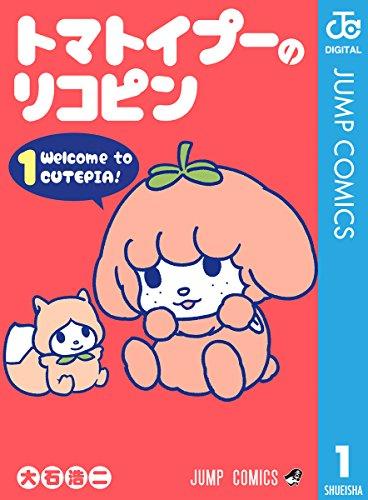 トマトイプーのリコピン 1 (ジャンプコミックスDIGITAL)