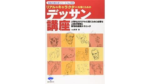 漫画のレイヤー構成についての覚書