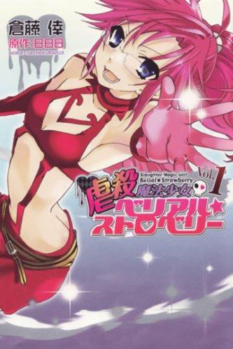 虐殺魔法少女ベリアル☆ストロベリー(1) (BLADE COMICS)の詳細を見る