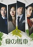 緑の馬車 DVD-BOX 3[DVD]