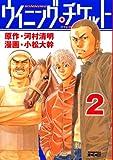 ウイニング・チケット(2) (ヤンマガKCスペシャル)