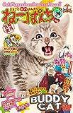 ねこぱんち No.158 猫なで号 (にゃんCOMI)