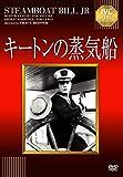 キートンの蒸気船[DVD]