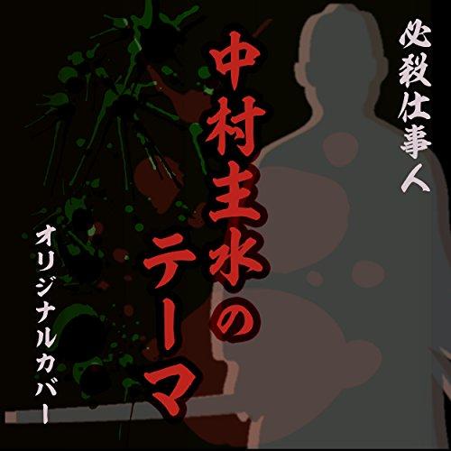 中村主水のテーマ 必殺仕事人 ORIGINAL COVER