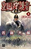 皇国の守護者1 反逆の戦場 (C★NOVELSファンタジア)