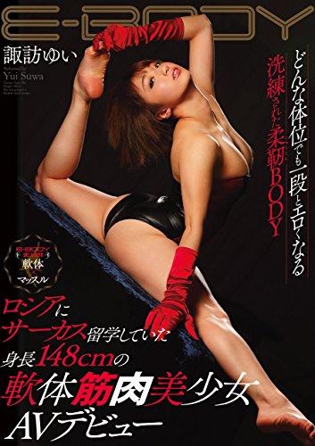 ロシアにサーカス留学していた身長148cmの軟体筋肉美少女AVデビュー 諏訪ゆい E-BODY [DVD]