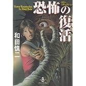 恐怖の復活―ホラー・リザクション (秋田文庫)
