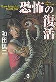 恐怖の復活―ホラー・リザクション / 和田 慎二 のシリーズ情報を見る