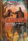 七王国の騎士 (氷と炎の歌) -