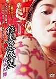 極妻任侠道 夜叉の舞[DVD]