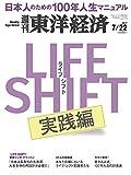 週刊東洋経済 2017年722号
