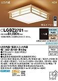 Panasonic(パナソニック) 和風LEDシーリングライト 調光・調色タイプ 適用畳数:~10畳 ※5年保証※ LGBZ2781