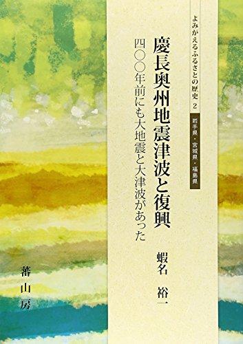 慶長奥州地震津波と復興―四〇〇年前にも大地震と大津波があった (よみがえるふるさとの歴史)