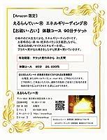 えるらんてぃ~® エネルギーリーディング®【お祓い・占い】チケット (体験コース90分)