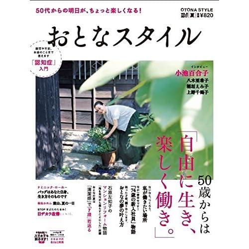 おとなスタイル 2017年夏号 [雑誌]