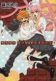 シルフコミックス / 猫西 めぐ のシリーズ情報を見る