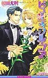 ビューティフル・プア / 榎田 尤利 のシリーズ情報を見る
