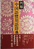 例解中国語慣用語辞典