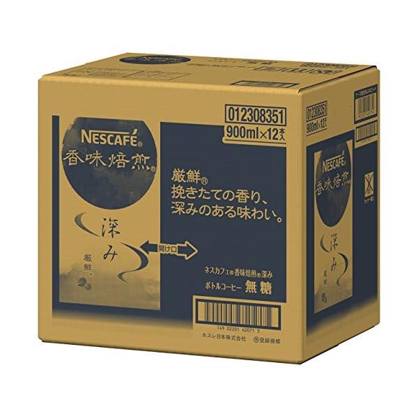ネスカフェ 香味焙煎 深み ボトルコーヒー 無糖の紹介画像2