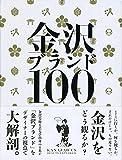 金沢ブランド100
