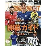 ワールドサッカーダイジェスト 2020年 10/1 号 [雑誌]