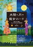 太陽と月の魔女カード―Witch Cards of the Sun & the Moon ([トレカ])