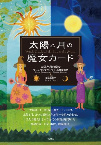 太陽と月の魔女カード—Witch Cards of the Sun & the Moon ([トレカ])