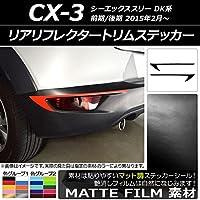 AP リアリフレクタートリムステッカー マット調 マツダ CX-3 DK系 前期/後期 2015年02月~ シアン AP-CFMT3231-CY 入数:1セット(2枚)