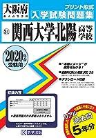 関西大学北陽高等学校過去入学試験問題集2020年春受験用 (大阪府高等学校過去入試問題集)
