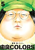 由良COLORS完全版 第5巻 (ビームコミックス)