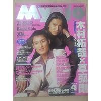 Myojo (ミョウジョウ) 1997年 04月号