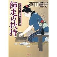 師走の扶持 京都鷹ヶ峰御薬園日録 (徳間文庫)