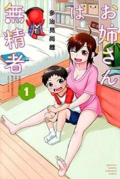 お姉さんは無精者(1) (講談社コミックス月刊マガジン)