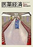医薬経済 1596号 (2019-09-15) [雑誌]