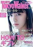 週刊 東京ウォーカー+ 2017年No.35 (8月30日発行) [雑誌] (Walker)