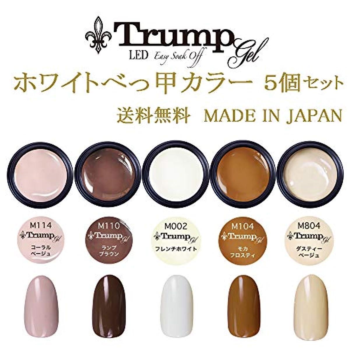 彫刻リード孤独な【送料無料】日本製 Trump gel トランプジェルホワイトべっ甲カラージェル 5個セット スタイリッシュでオシャレな 白べっ甲カラージェルセット