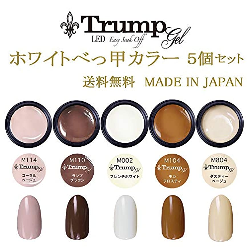 追い付くシダ悪行【送料無料】日本製 Trump gel トランプジェルホワイトべっ甲カラージェル 5個セット スタイリッシュでオシャレな 白べっ甲カラージェルセット